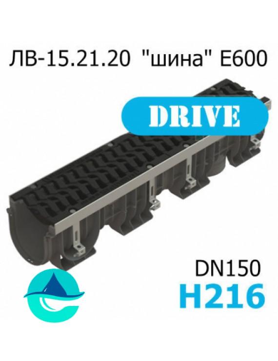 Лоток водоотводный PolyMax Drive DN150 H216 с решеткой